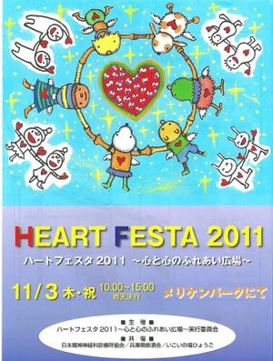 Heartfesta2011